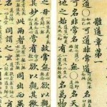 Alte chinesische Weisheiten